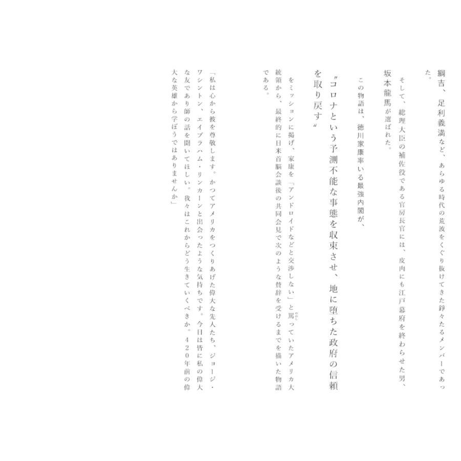 もしも徳川家康が総理大臣になったら ビジネス小説 / 眞邊明人|bookfan|05