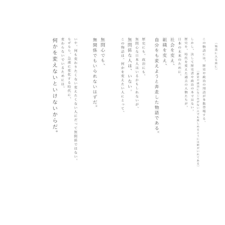 もしも徳川家康が総理大臣になったら ビジネス小説 / 眞邊明人|bookfan|07