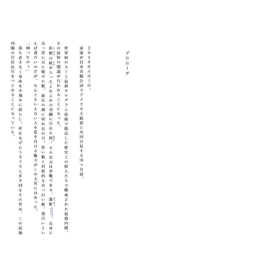 もしも徳川家康が総理大臣になったら ビジネス小説 / 眞邊明人|bookfan|08