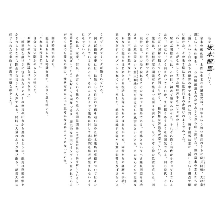 もしも徳川家康が総理大臣になったら ビジネス小説 / 眞邊明人|bookfan|09