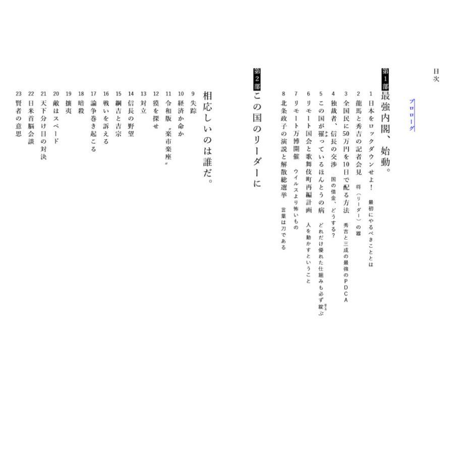 もしも徳川家康が総理大臣になったら ビジネス小説 / 眞邊明人|bookfan|10