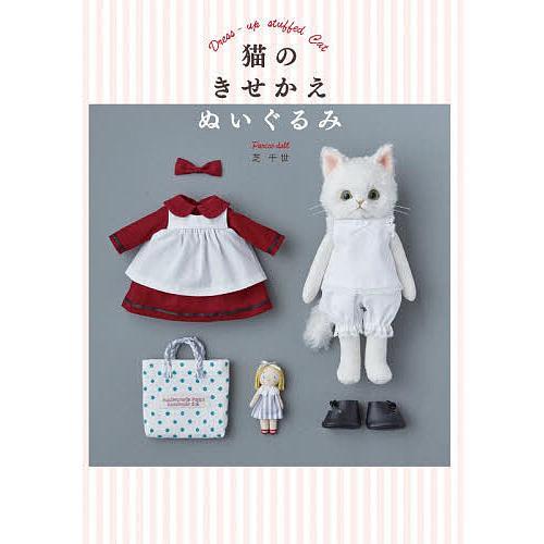猫のきせかえぬいぐるみ / 芝千世 bookfan