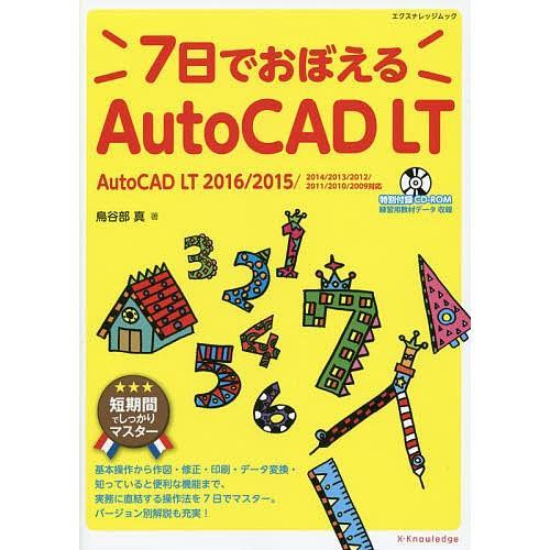 7日でおぼえるAutoCAD LT / 鳥谷部真 bookfan