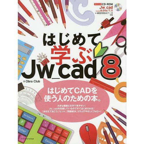 はじめて学ぶJw_cad8 正規取扱店 春の新作シューズ満載 ObraClub