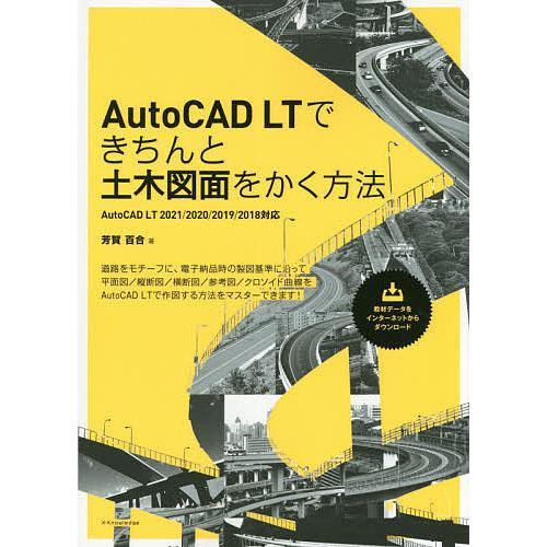 AutoCAD LTできちんと土木図面をかく方法 芳賀百合 お気に入 人気