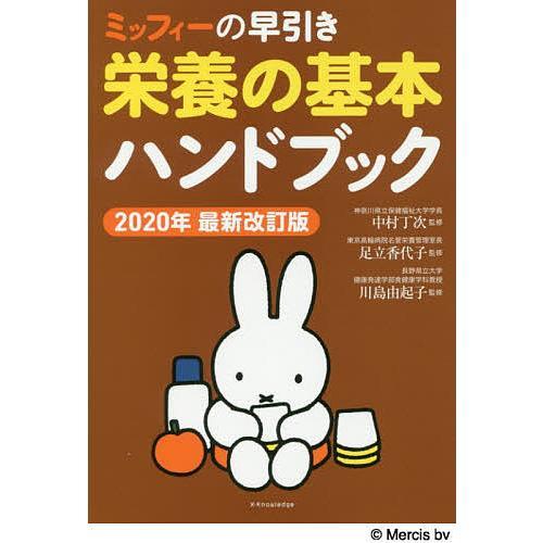 高い素材 ミッフィーの早引き栄養の基本ハンドブック 2020年最新改訂版 中村丁次 川島由起子 足立香代子 売り出し