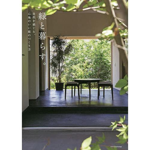 超人気 緑と暮らす 自然を感じる !超美品再入荷品質至上! 心地のいい庭のつくり方
