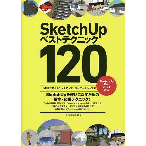 SketchUpベストテクニック120 SketchUpを使いこなすための基本・応用テクニック! / 山形雄次郎 / スケッチアップ・ユーザーグループ|bookfan
