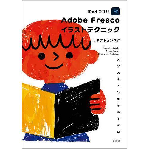 iPadアプリAdobe Frescoイラストテクニック / サタケシュンスケ|bookfan