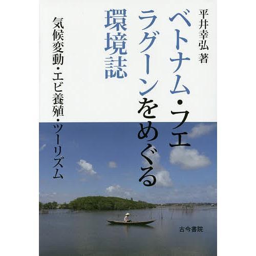 ベトナム・フエ ラグーンをめぐる環境誌 気候変動・エビ養殖・ツーリズム / 平井幸弘|bookfan
