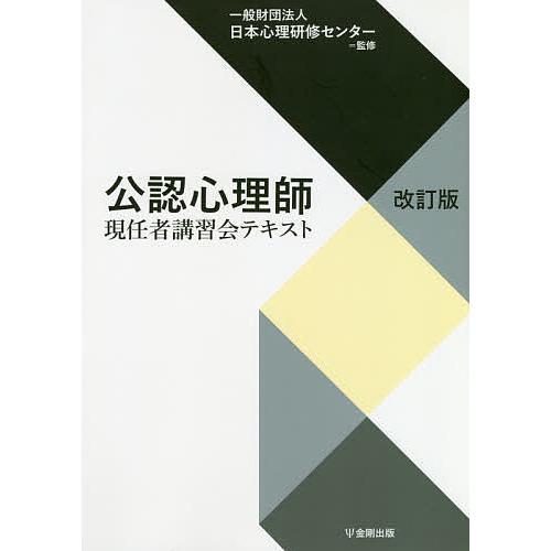お得セット 公認心理師現任者講習会テキスト 日本心理研修センター 未使用品