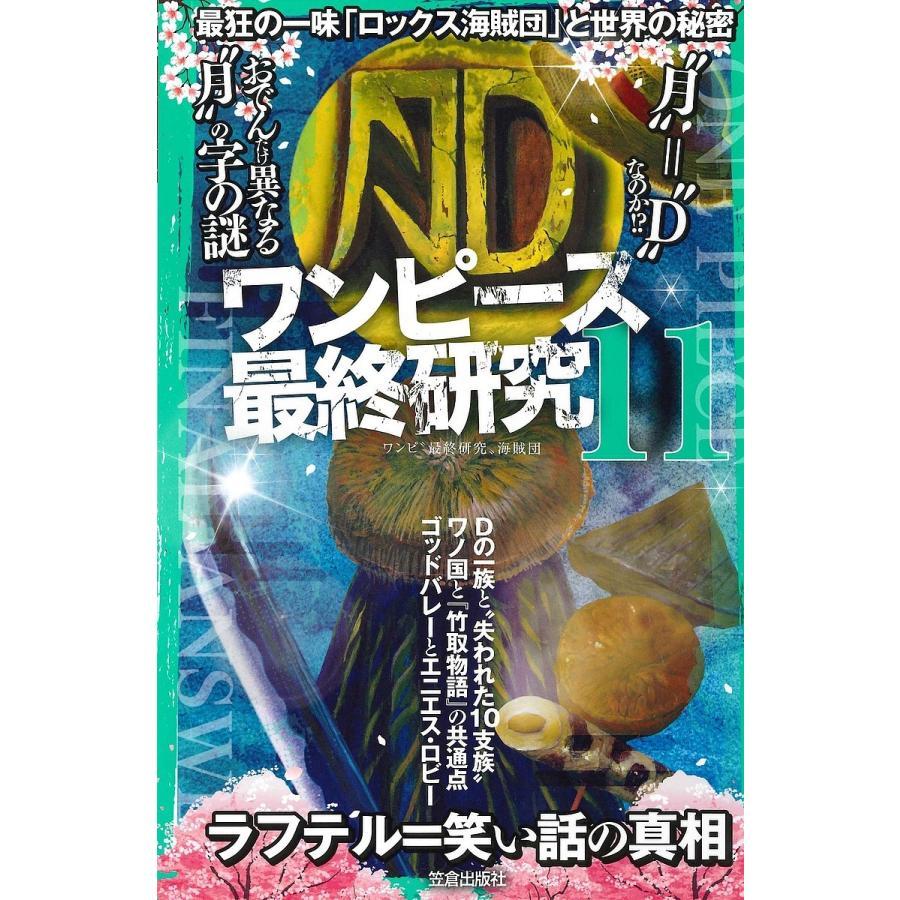ワンピース最終研究 11 bookfan
