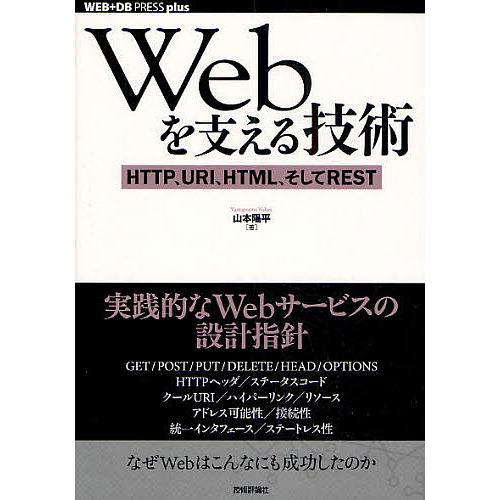 Webを支える技術 HTTP 購買 URI そしてREST 初回限定 HTML 山本陽平