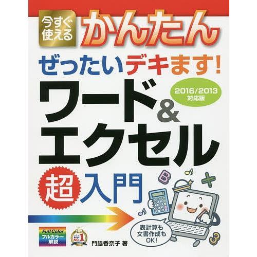 今すぐ使えるかんたんぜったいデキます!ワード&エクセル超入門 / 門脇香奈子|bookfan