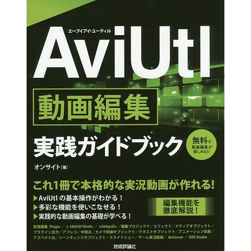 AviUtl動画編集実践ガイドブック 激安通販 激安 これ1冊で本格的な実況動画が作れる オンサイト