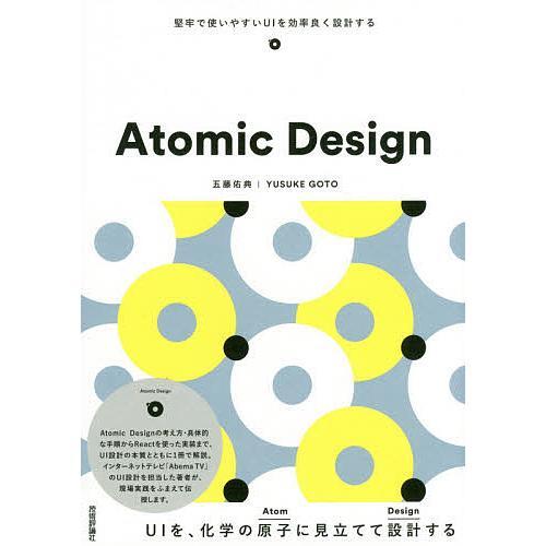 Atomic 商舗 Design 堅牢で使いやすいUIを効率良く設計する 五藤佑典 販売期間 限定のお得なタイムセール