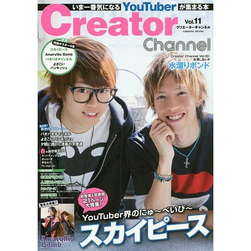Creator Channel 人気YouTuberが集まる本 Vol.11 / ゲーム bookfan