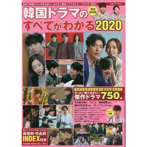 ドラマ 2020 韓国