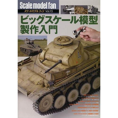 スケールモデルファン Vol.13|bookfan
