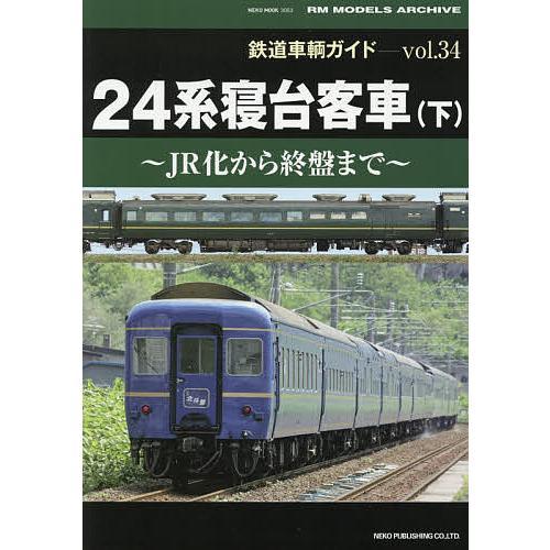 即日出荷 メーカー再生品 鉄道車輌ガイド vol.34