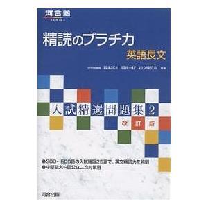 精読のプラチカ 春の新作 英語長文 鈴木裕次 再入荷 予約販売