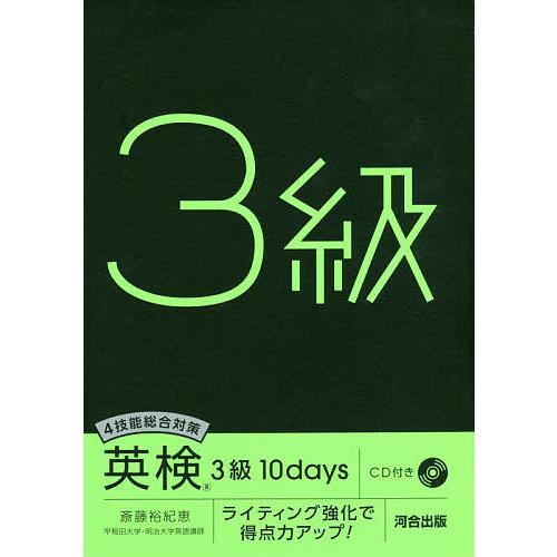 4技能総合対策英検3級10days ライティング強化で得点力アップ 本物 斎藤裕紀恵 価格交渉OK送料無料