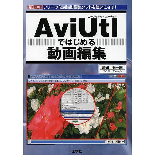AviUtlではじめる動画編集 フリーの「高機能」編集ソフトを使いこなす! / 勝田有一朗 / IO編集部 bookfan