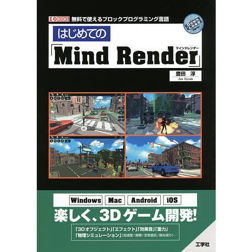 はじめての「Mind Render」 無料で使えるブロックプログラミング言語 / 豊田淳|bookfan