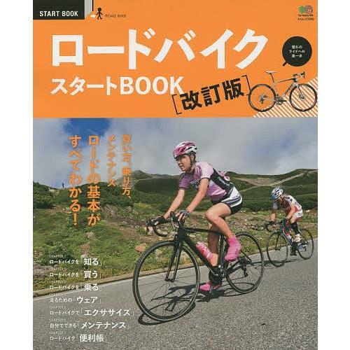 ロードバイクスタートBOOK 買い方、乗り方、メンテナンス ロードの基本がすべてわかる!|bookfan