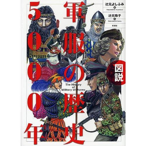 図説軍服の歴史5000年 / 辻元よしふみ / 辻元玲子 :BK-4779116449 ...