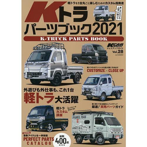 Kトラパーツブック 優先配送 新品■送料無料■ 2021