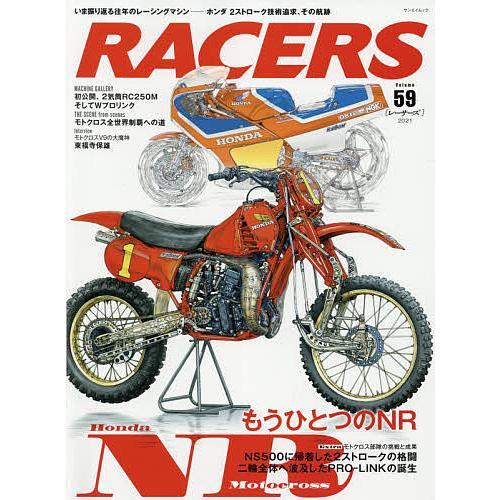 ギフト RACERS 贈物 Vol.59 2021