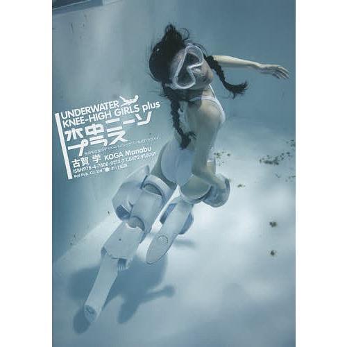 水中ニーソプラス 水の中の女の子+ニーハイソックス=なぜかカワイイ。 / 古賀学 bookfan