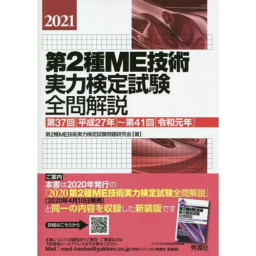 爆買い送料無料 第2種ME技術実力検定試験全問解説 日本産 第37回〈平成27年〉〜第41回〈令和元年〉 2021 第2種ME技術実力検定試験問題研究会
