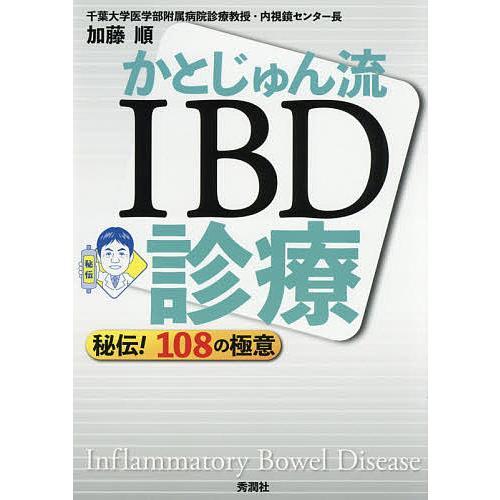 かとじゅん流IBD診療 人気ブランド多数対象 秘伝 加藤順 新作アイテム毎日更新 108の極意