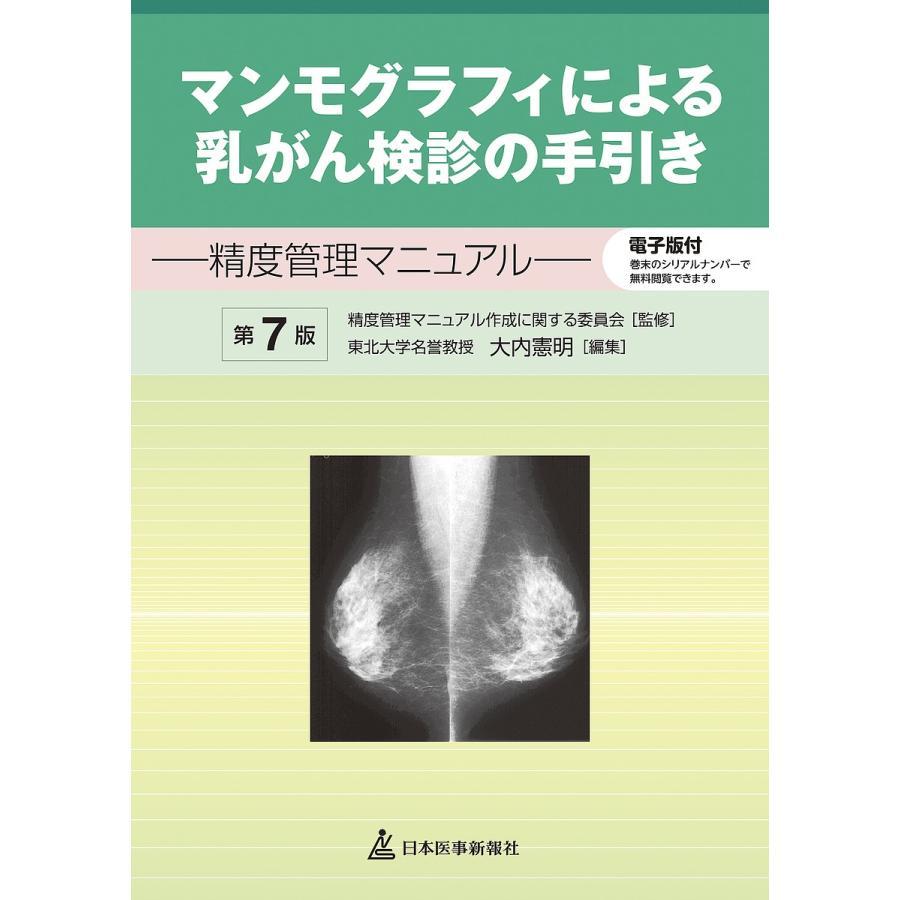マンモグラフィによる乳がん検診の手引き 正規逆輸入品 精度管理マニュアル 激安挑戦中 大内憲明 精度管理マニュアル作成に関する委員会