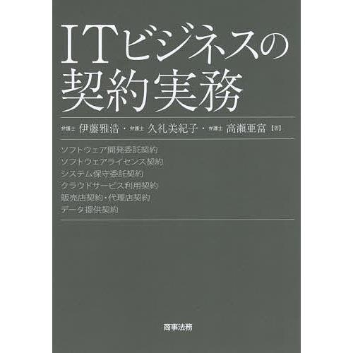 正規認証品 新規格 ITビジネスの契約実務 伊藤雅浩 久礼美紀子 高瀬亜富 驚きの値段で