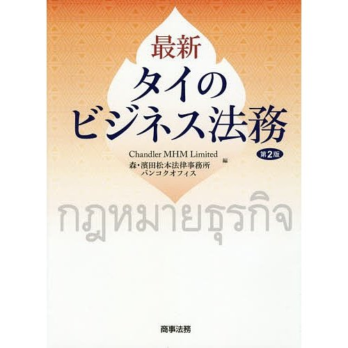 購買 お気に入 最新タイのビジネス法務 ChandlerMHMLimited森 濱田松本法律事務所バンコクオフィス