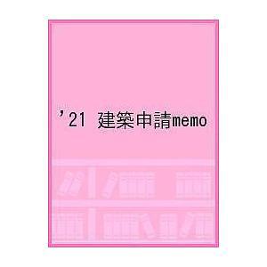 '21 ●手数料無料!! 建築申請memo 2020モデル