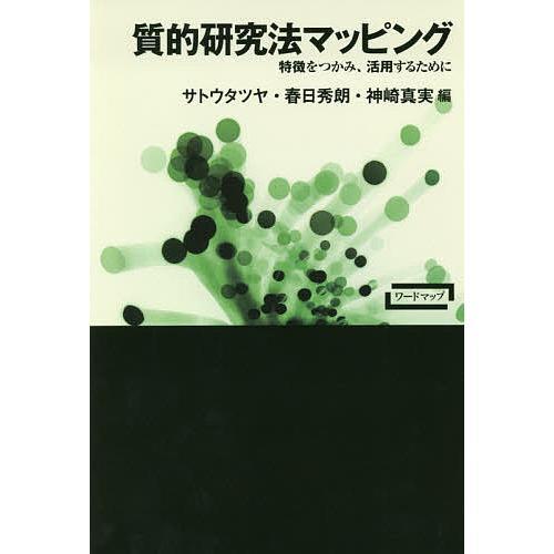 質的研究法マッピング 特徴をつかみ 日本 期間限定特別価格 活用するために 神崎真実 サトウタツヤ 春日秀朗