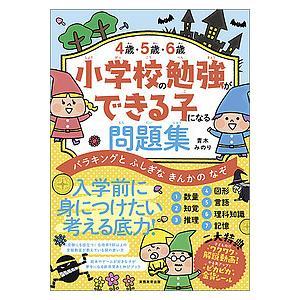 4歳・5歳・6歳小学校の勉強ができる子になる問題集 バラキングとふしぎなきんかのなぞ / 青木みのり|bookfan