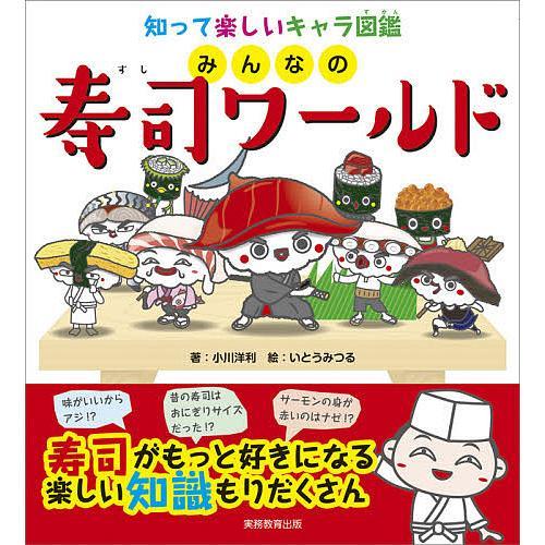 みんなの寿司ワールド 知って楽しいキャラ図鑑 開催中 いとうみつる 小川洋利 メーカー直送