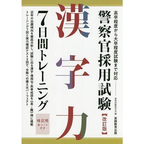 メーカー直売 警察官採用試験漢字力7日間トレーニング 資格試験研究会 国内即発送