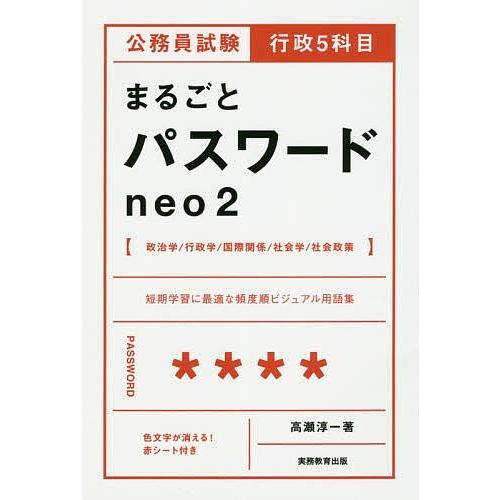 ハイクオリティ 公務員試験行政5科目まるごとパスワードneo2 高瀬淳一 予約販売品