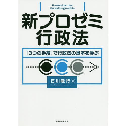 新プロゼミ行政法 3つの手続 石川敏行 で行政法の基本を学ぶ SALE 新登場
