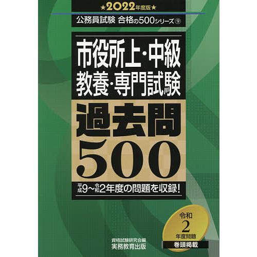 人気商品 市役所上 中級教養 新品 送料無料 専門試験過去問500 2022年度版 資格試験研究会