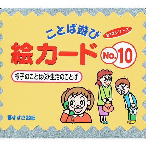 絵カード 10 様子のことば 2 / 村石昭三 / 関口準|bookfan