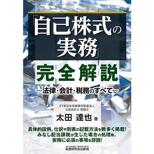 自己株式の実務 完全解説 海外限定 法律 会計 太田達也 税務のすべて 18%OFF