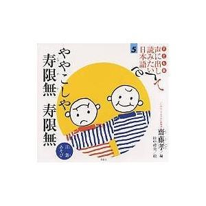 子ども版声に出して読みたい日本語 感謝価格 5 保証 田中靖夫 齋藤孝