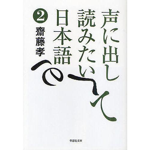 声に出して読みたい日本語 プレゼント 2 安売り 齋藤孝